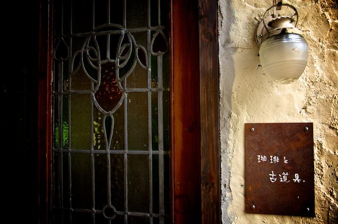 Remza / エントランス / 珈琲と古道具 / ステンドグラス / アンティーク / ドア