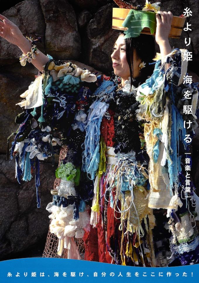糸より姫 海を駆ける / 玉藻公園 / 飛雲閣 / 蘇鉄の間 / cafe / カフェ / Remza