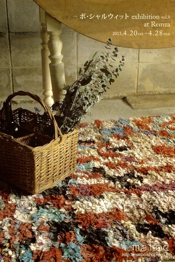 maroc / イベント / モロッコ / ラグ / 絨毯 / ボ・シャルウィット