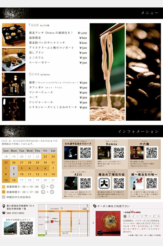 Remza レムザ / カフェ / 古道具 / イベント / 高松市美術館 / 庵治石 / AZiS / カフェ / cafe / 六六庵 / ランチ