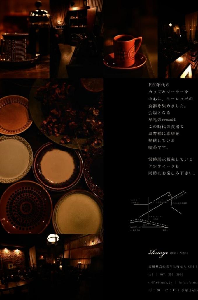 Remza レムザ / 珈琲 / 古道具 / 高松市 / イベント / コーヒーカップ / 食器 / ヴィンテージ