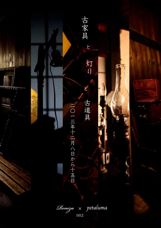Remza レムザ / 珈琲 / 古道具 / 高松市 / イベント / 古家具 / 灯り / 古道具 / ライト / ランプ / 燭台 / アンティーク / petaluma
