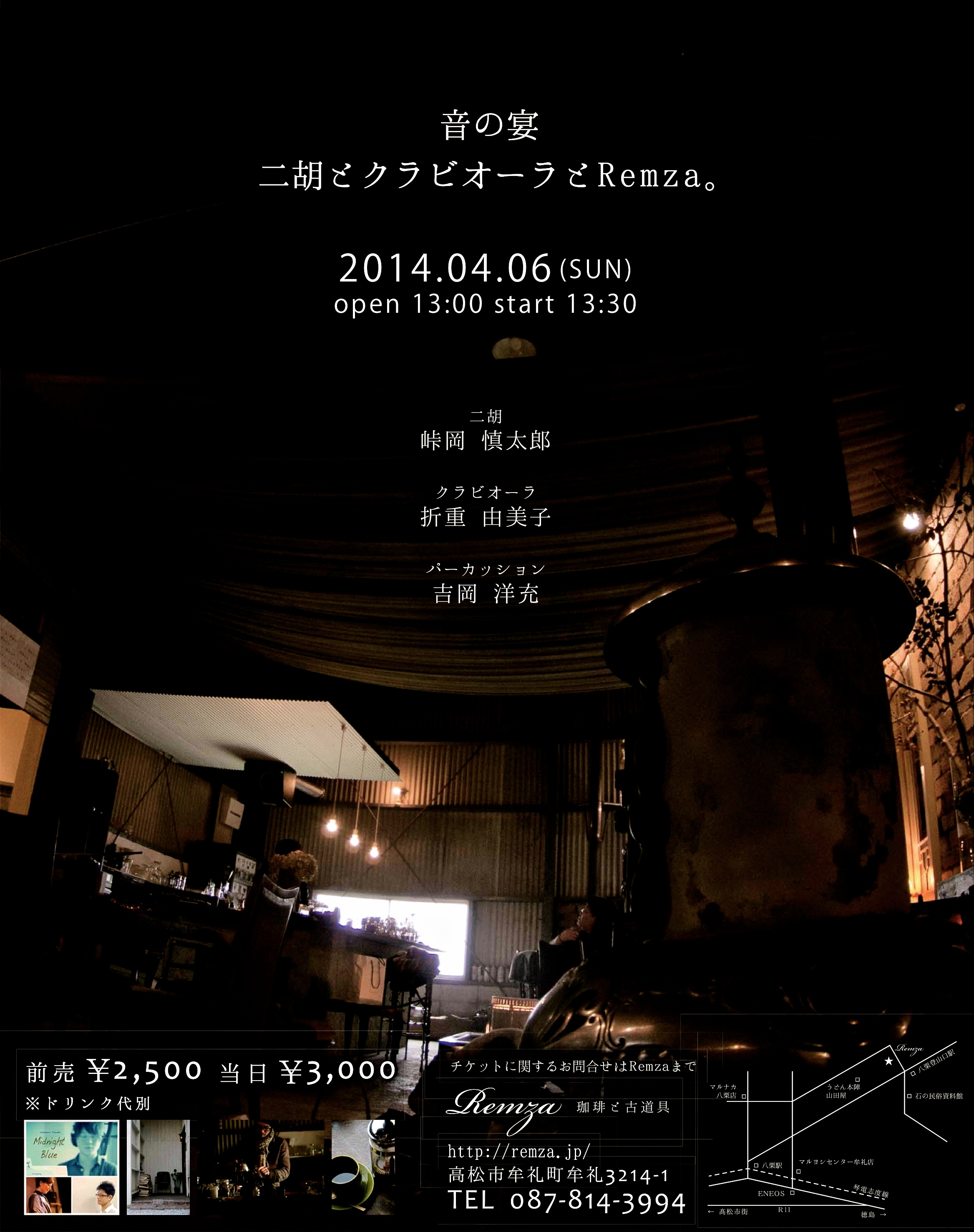 Remza レムザ / 珈琲 / 古道具 / 高松市 / イベント / 古家具 / 二胡 / クラビオーラ / パーカッション / 音楽 / ライブ / LIVE