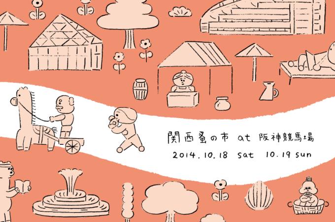 Remza レムザ / カフェ / 古道具 / イベント / 宝塚 / 関西蚤の市 / 2014 / 阪神競馬場