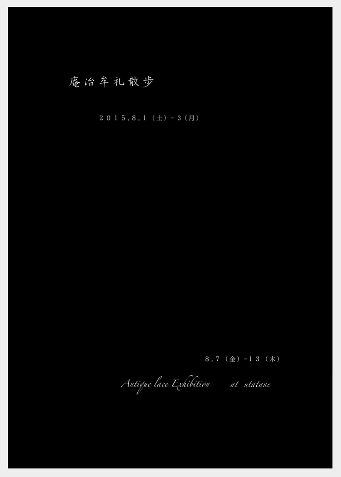 Remza / レムザ / 古道具 / 珈琲 / コーヒー / 庵治牟礼散歩 / 六六庵 / utatane / intimite / アンティミテ