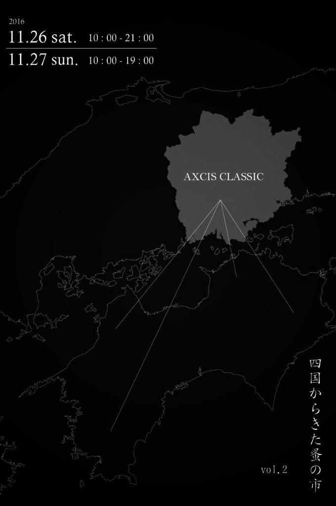 Remza レムザ / カフェ / 古道具 / イベント / 岡山 / 第2回 / 四国からきた蚤の市 / 2016 / AXIS CLASSIC / petaluma