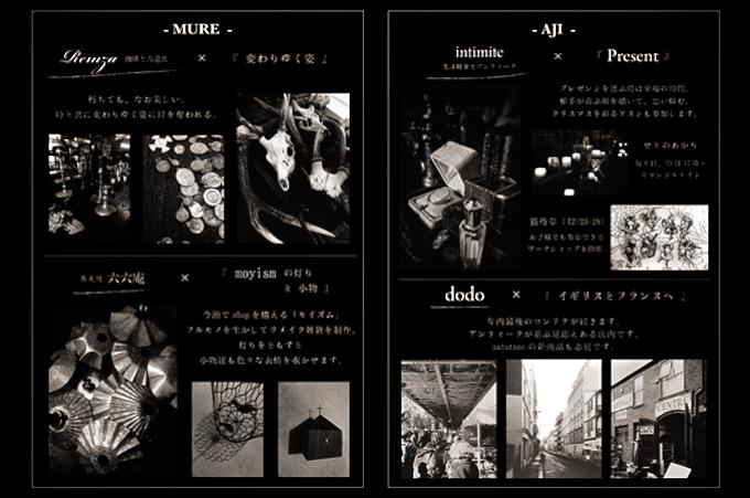 Remza / レムザ / 古道具 / 珈琲 / コーヒー / 庵治牟礼散歩 / 六六庵 / dodo / intimite / アンティミテ / nakaBAKERY / WHITE BLACK / petaluma / JUNK GARDEN SUMIYA / 海猫