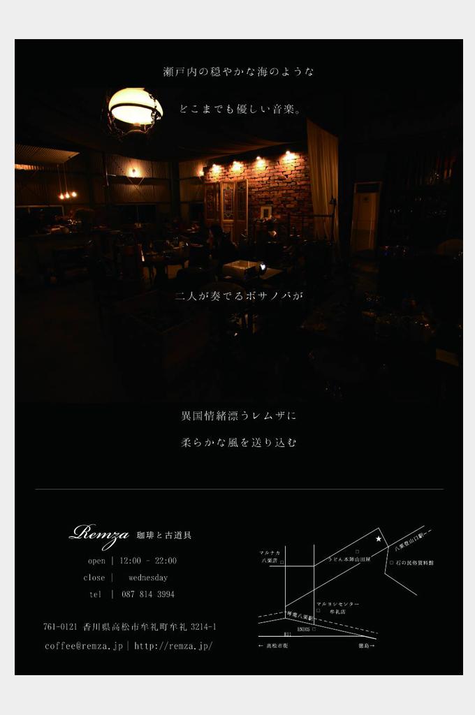 Remza レムザ / 珈琲 / 古道具 / 高松市 / イベント / 古家具 / ギター / ピアノ / feriado / 音楽 / ライブ / LIVE / 演奏会 / ボサノバ